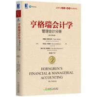 亨格瑞会计学管理会计分册(原书第4版)(Nobles)[美]特蕾西・诺布尔斯、布伦达・马蒂森、机械工业出版社