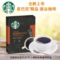 星巴克咖啡即溶免煮美式黑咖啡粉中度烘焙10条装进口精品速溶咖啡
