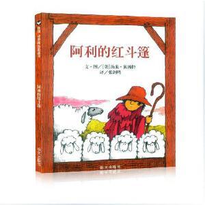 *阿利的红斗篷(精)少幼儿童学生小孩亲子情商成长绘本故事图书籍0-3-4-5-6-8-1012岁