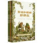 青蛙和蟾蜍全四册 学校指定阅读桥梁书 信谊世界精选儿童文学 4-5-6-7-8-9岁儿童绘本图画故事书籍 文学早教启蒙