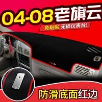 奇瑞A5/A3/QQ/QQ3风云2旗云3/1改装汽车配件中控仪表台防晒避光垫
