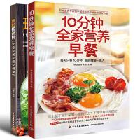 10分钟全家营养早餐+玩转榨汁机 共2册 diy蔬菜水果汁压榨饮品 营养豆浆制作书 早餐菜谱书 营养
