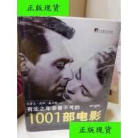 【二手旧书9成新】有生之年非看不可的1001部电影(第10版) /史