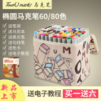 马克笔套装双头酒精油性进口笔头学生绘画马克笔套装Touch mark马克笔正品美术动漫服装设计用画笔60色80色