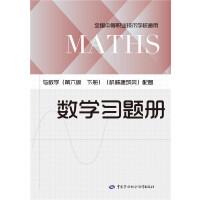数学习题册(与数学(第六版 下册)(机械建筑类)配套)