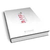 技能之巅:世界技能大赛与中国(精装版)