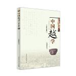 中国越学第九辑