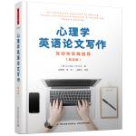 万千心理・心理学英语论文写作:互动性实践指导:第四版