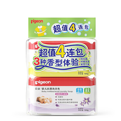 【当当自营】Pigeon贝亲 婴儿抗菌洗衣皂120G 四连包 PL196 贝亲洗护喂养用品