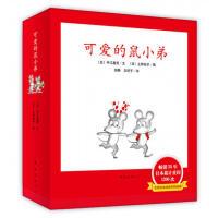 可爱的鼠小弟系列一辑12册 彩图版儿童绘本故事书 亲子共读睡前故事 3-4-6岁幼儿园大中小班读物 一二年级小学生课外