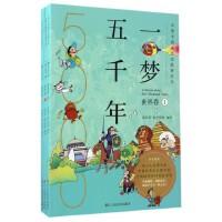 一梦五千年(世界卷共3册)/大型卡通画历史故事丛书