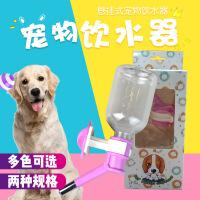 【支持礼品卡】宠物可挂式饮水瓶 猫咪狗狗自动饮水器喂水器水壶水杯6lr