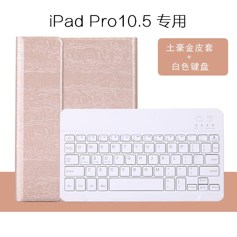 新款ipad蓝牙键盘保护套2017苹果9.7英寸a1822平板壳pro10.5壳子A1673 A18 pro10.5寸 金色 超值之选,蓝牙键盘+保护壳,可分离使用