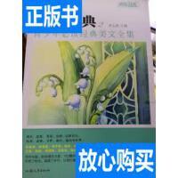 [二手旧书9成新]天星教育・疯狂阅读 爱上经典2:青少年必读经典?
