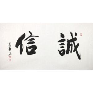 知名书法家铙森林 老师保真四尺书法 035【诚信 】纸本软片,品如图。