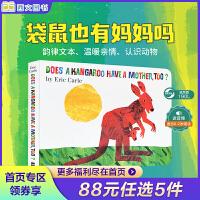 88元5件 英文原版绘本 Does a Kangaroo Have a Mother Too袋鼠也有妈妈0-3岁幼儿童纸