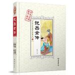 说岳全传(古典文学阅读无障碍本)