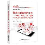 移动应用系列丛书:移动互联时代的工作:趋势、方法、工具、资源