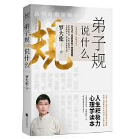 罗大伦温故知新典藏系列:弟子规说什么