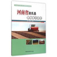 河南省尉氏县耕地地力评价 宋志平 9787511621719 中国农业科学技术出版社