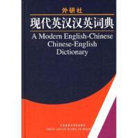 【速发】现代英汉汉英词典 外语教学与研究出版社 外语教研 9787560050577