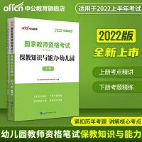 2021国家教师资格考试专用教材:保教知识与能力幼儿园【上册+下册】(中公版)