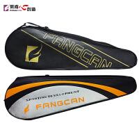 【新品上市】FANGCAN/方灿!男士女士羽毛球拍拍套 羽毛球袋 羽毛球拍小包2支装通用单拍球拍贴身好保护!
