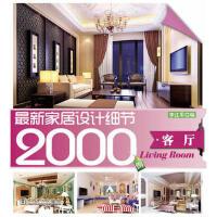 家居设计细节2000例:客厅 李江军 9787512331372