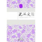 沈从文散文精选――名家散文经典 全新正版