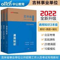 中公教育2020吉林省事业单位公开招聘工作人员考试:通用知识(教材+历年真题+全真模拟)3本套