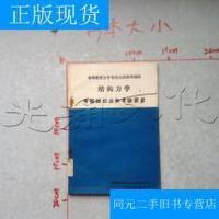 【二手旧书九成新】结构力学考核知识点和考核要求.土建类---[ID:465029][%#247E2%#]