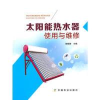太阳能热水器使用与维修 鲁植雄 中国农业出版社