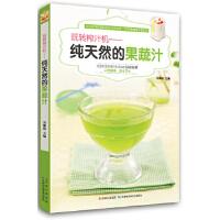 玩转榨汁机:纯天然的果蔬汁吴佩琦9787538467499【新华书店 珍藏书籍】