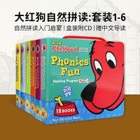 进口英文原版平装 大红狗自然拼读1-6 CLIFFORD PHONICS FUN 6套合售