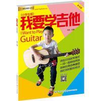 【新�A正版】我要�W吉他:小�W生版 ��� �L江文�出版社 9787535493583