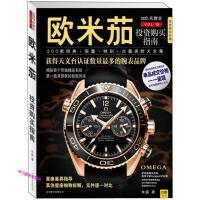欧米茄投资购买指南朱磊 著北京联合出版公司9787550207004【正版图书,达额立减】