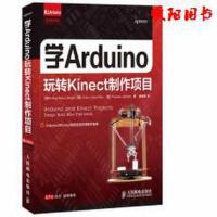 【二手旧书9成新正版现货】爱上Arduino:学Arduino玩转Kinect制作项目Enrique Ramos Me