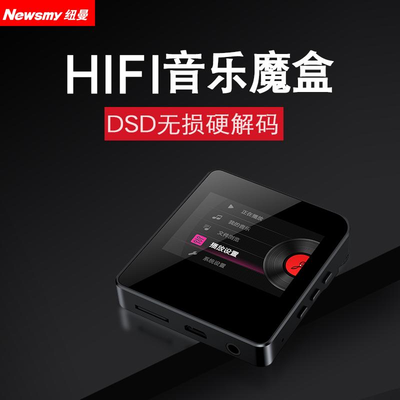 纽曼发烧级MP3播放器DSD无损音乐播放器金属机身便携HIFI播放器迷你有屏DSD无损硬解码 母带级24bit