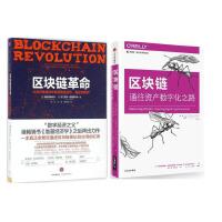 包邮 区块链:通往资产数字化之路 +区块链革命:比特币底层技术如何改变货币、商业和世界 共2册