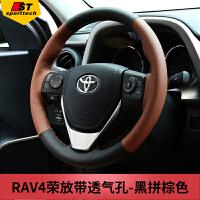 专用于丰田16款rav4荣放手缝真皮方向盘套 15新rav4透气把套改装