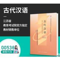 自考教材 附大纲 00536 古代汉语 2009版 王宁 9787301149751 北京大学出版社 0536