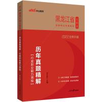 2022黑龙江省公务员考试教材:历年真题精解行政职业能力测验(全新升级)