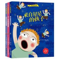 儿童精装硬皮绘本故事书全套3册来自星星的孩子妈妈住在蔷薇镇等不一样的我们系列0-3-6岁宝宝早教益智启蒙书籍3-6岁睡