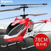 SYMA司马大型遥控直升 儿童电动玩具飞机航模模型