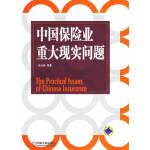 【二手旧书8成新】中国保险业重大现实问题 蒲成毅 9787111190110 机械工业出版社