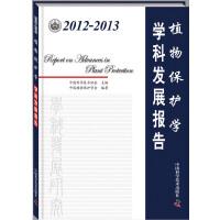 2012-2013植物保护学学科发展报告