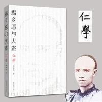 揭乡愿与大盗:仁学-太古丛书(第一辑)-维新派的首部哲学著作