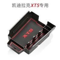 于凯迪拉克XT5扶手箱储物盒 XT5改装收纳盒隔层杂物盒 XT5储物盒