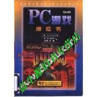 【二手旧书9成新】PC游戏傻瓜书_(美)(D.哈斯金)David Haski