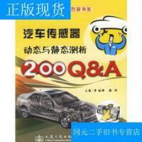 【二手书旧书九成新】汽车传感器动态与静态测析200Q&A /谢剑 人民交通出版社